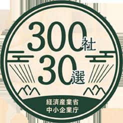 300社30選