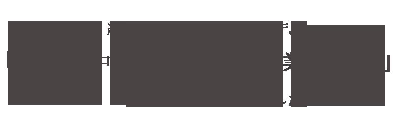 経済産業省 中小企業庁より「はばたく中小企業・小規模事業者300社」として弊社が選定されました!